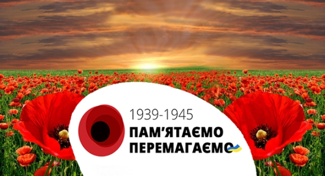 8 травня – День пам'яті та примирення та 9 травня – День перемоги над нацизмом у Другій світовій війні