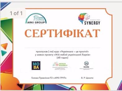 "Закриття курсу ""Українська – це просто!"""
