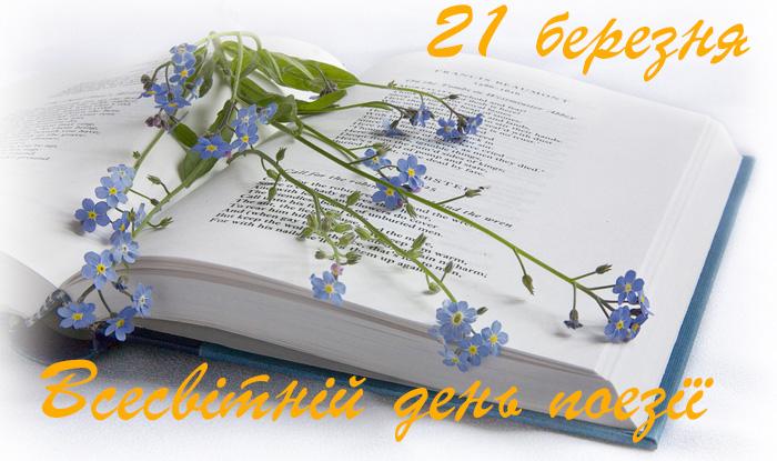 21 березня відзначався Всесвітній день поезії