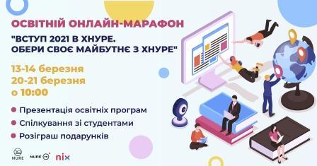 """Освітній онлайн марафон """"Вступ 2021 в ХНУРЕ. Обери своє майбутнє з ХНУРЕ"""""""