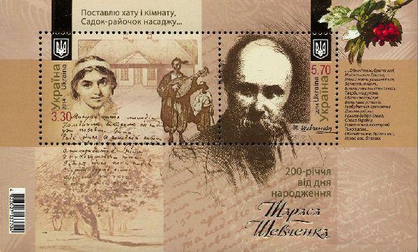 Сьогодні – День народження Т. Г. Шевченка!