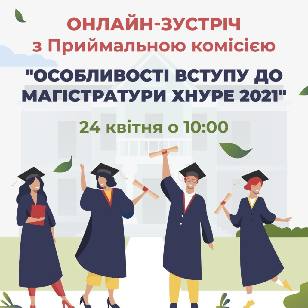 """Трансляція """"Особливості вступу до магістратури ХНУРЕ 2021"""""""