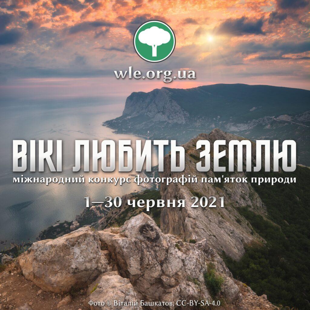 Стартує українська частина міжнародного фотоконкурсу «Вікі любить Землю»!