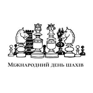 Сьогодні - Міжнародний день шахів!
