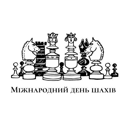 Сьогодні – Міжнародний день шахів!