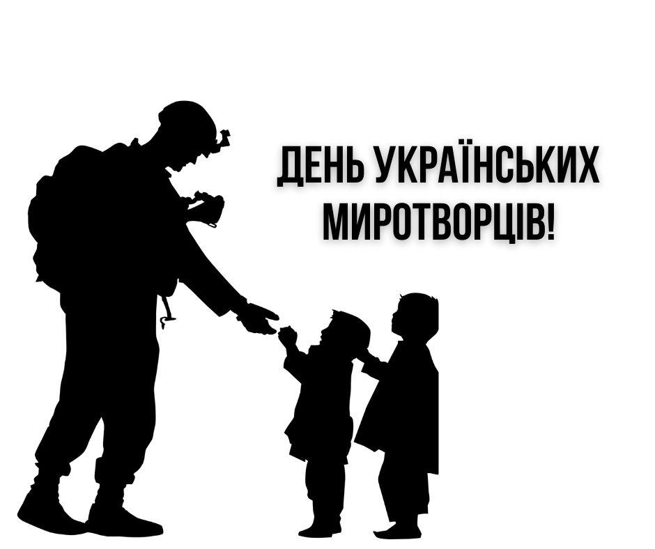 Сьогодні – День українських миротворців!