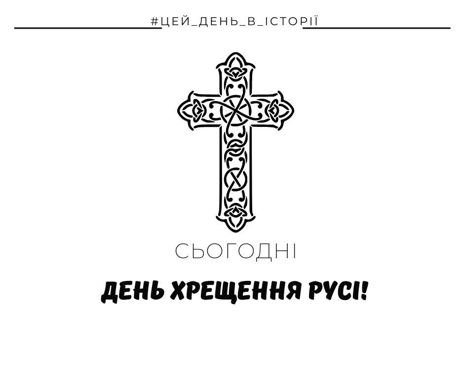 Сьогодні – День Хрещення Русі!