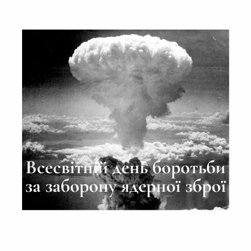 Всесвітній день боротьби за заборону ядерної зброї