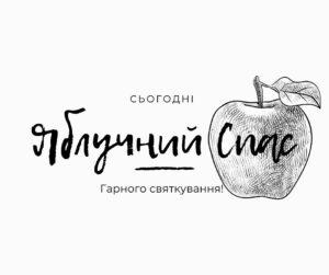Сьогодні - Яблучний Спас!