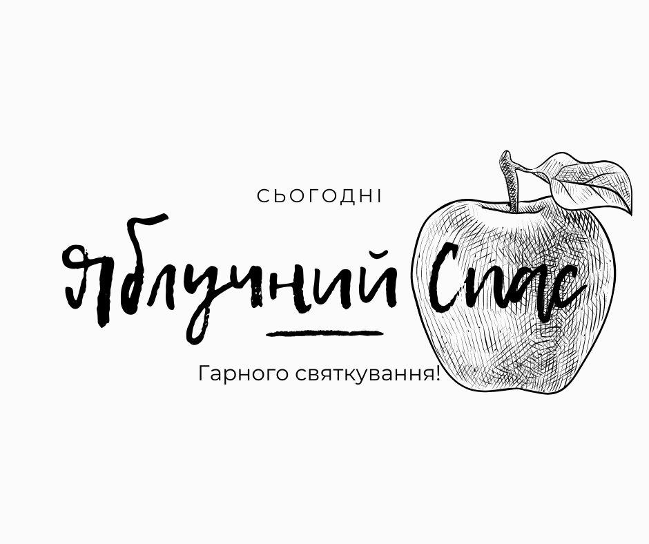 Сьогодні – Яблучний Спас!