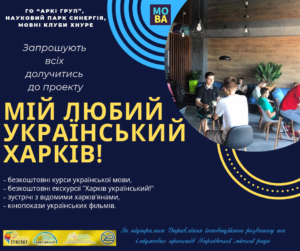 Мій любий український Харків! Уже скоро...