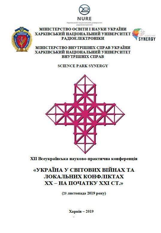 """Конференція """"Україна у світових війнах та локальних конфліктах ХХ – на початку ХХІ ст."""""""