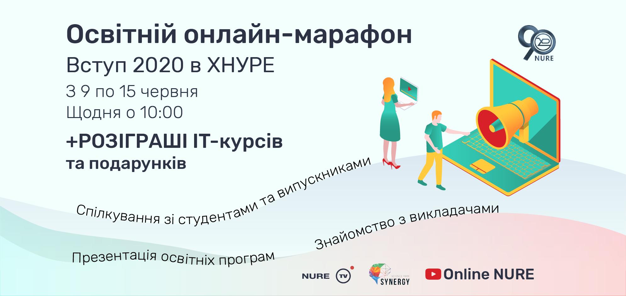 Освітній онлайн марафон «Вступ 2020 в ХНУРЕ»