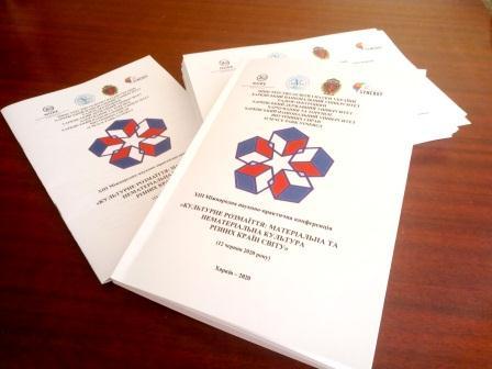 Відбулася ХІІІ Міжнародна науково-практична конференція «Культурне розмаїття: матеріальна та нематеріальна культура різних країн світу»